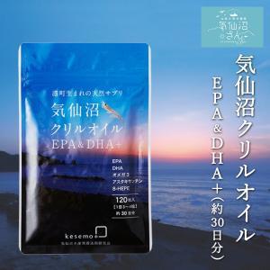 気仙沼クリルオイルEPA&DHA+ (約30日分) KESEMO MARINUS 気仙沼 サプリメント 健康食品 EPA DHA オメガ3 アスタキサンチン 8-HEPE|kesennuma-san