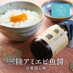 三陸アミエビ魚醤 (150ml) いちからコーポレーション 気仙沼 アミエビ 調味料 隠し味|kesennuma-san