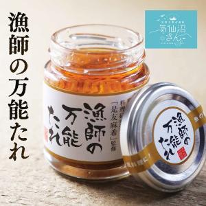 漁師の万能たれ (100g) いちからコーポレーション 気仙沼 アミエビ 調味料 隠し味|kesennuma-san