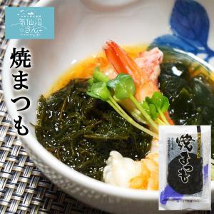 焼まつも 送料無料 (半切1枚入 ※ポスト投函) 小野徳 気仙沼 三陸 酢の物 味噌汁 うどん そば ラーメン トッピングに|kesennuma-san