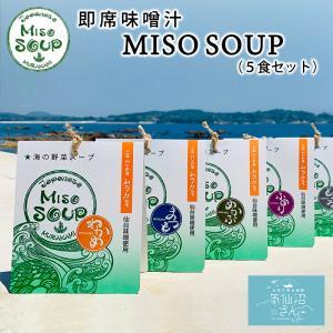 海の野菜スープ MISO SOUP 送料無料 (5食セット ※ポスト投函) ムラカミ 気仙沼 仙台みそ 南三陸ねぎ わかめ ふのり とろろ めかぶ まつも 朝食 みそ汁 味噌汁 kesennuma-san