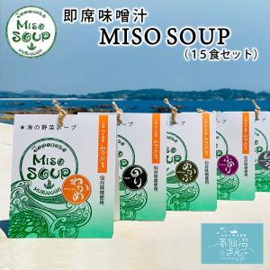 海の野菜スープ MISO SOUP 送料無料 (15食セット) ムラカミ 気仙沼 仙台みそ 南三陸ねぎ わかめ ふのり とろろ めかぶ まつも 朝食 みそ汁 味噌汁 お歳暮 kesennuma-san