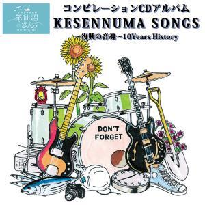 コンピレーションCDアルバム KESENNUMA SONGS 〜復興の音魂〜 10Years His...