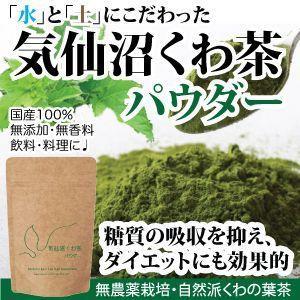 【送料無料】気仙沼産 無農薬栽培「気仙沼くわ茶(パウダー)60g」