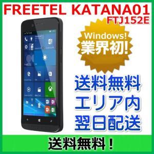 freetel katana01 LTE 本体 FTJ152E SIMフリー【ガラスフィルム付】」/FREETELカタナ01/フリーテル/送料無料