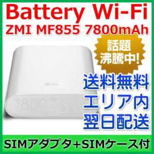「Y!mobile バッテリーWi-Fi 7800mAh ZMI MF855 4G LTE 日本版 SIMフリー モバイルバッテリー 」/バッテリーWiFi/送料無料