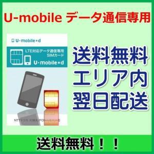 「U-mobile データ使い放題 SIMカード 即利用可能タイプ 事務手数料3,240円込」/ユーモバイル/メール便送料無料
