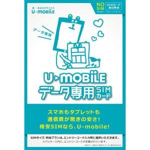 「U-mobile データ使い放題 SIMカード WEB限定パッケージ 事務手数料3,240円込」/U-mobileデータ/ユーモバイル/メール便送料無料