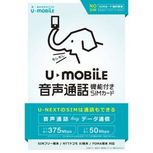 「U-mobile音声SIM WEB限定パッケージ 事務手数料3,240円込」/ユーモバイル/メール便送料無料