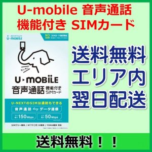「U-mobile SIMカード データ使い放題 音声通話機能付き 事務手数料3,240円込 MNP対応(SIMカード後日配送)」/ユーモバイル/メール便送料無料