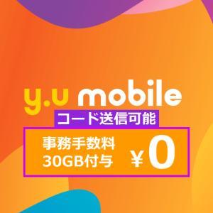 y.u mobile SIMカード 高速 コード送信で即登録可能(最短) 事務手数料3,300円(税...