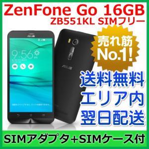 「ガラスフィルム付 ZenFone Go 16GB 5.5インチ ZB551KL 日本版 SIMフリー 」/ZenFoneGO/ゼンフォン/送料無料