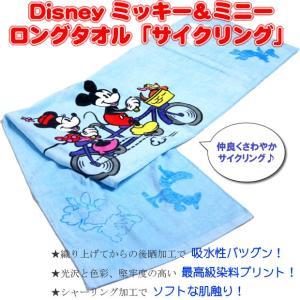 ディズニー ミッキー&フレンズ ロングタオル スポーツタオル ミッキー&ミニー サイクリング Disney kewpie