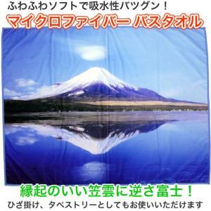 富士山 マイクロファイバーバスタオル 世界遺産シリーズ 逆さ富士と笠雲 Mount Fuji kewpie