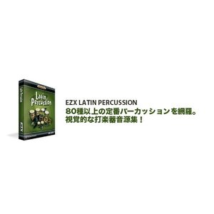 TOONTRACK EZX LATIN PERCUSSION|key