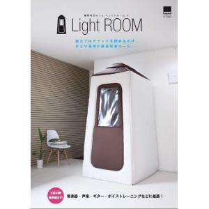 infist Design 簡易吸音ルーム Light ROOM ライトルーム Sサイズ【代引不可】 key