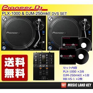 パイオニア PLX-1000 & DJM-250MKII DVS SET  セット内容 PL...