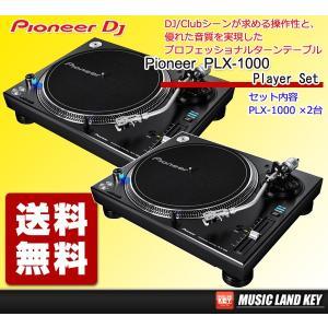 パイオニア PLX-1000 PLAYER SET  セット内容 PLX-1000 ×2台  パイオ...