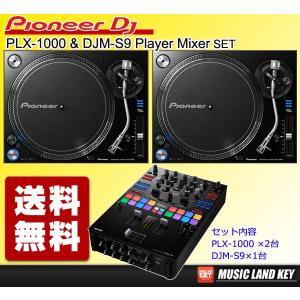 パイオニア PLX-1000 & DJM-S9 Player Mixer Set  セット内...