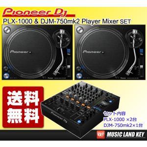 パイオニア PLX-1000 & DJM-750MK2 Player Mixer Set  ...