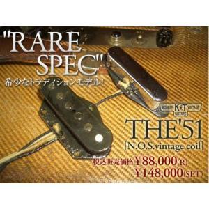 K&T MODERN VINTAGE GUITARS / THE'51 【N.O.S. vintage coil】  Front + Rear set 【 送料無料!】 key