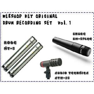 オンラインショップ限定 ドラム・レコーディング エントリーセット|key