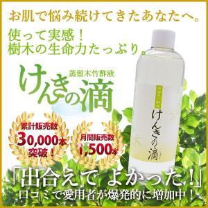 入浴剤・消臭剤 蒸留木酢・竹酢液「けんき...