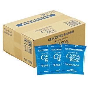 簡易抽出 カフェ・ウイング マイルドブレンド 60杯分(バラ入り) keycoffee ドリップコー...