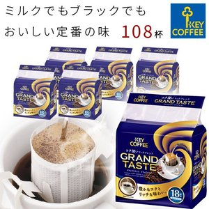 ドリップバッグ グランドテイスト コク深いリッチブレンド 18杯分 × 6袋 keycoffee ドリップコーヒー キーコーヒー 簡易抽出 まとめ買い 人気|keycoffeecom