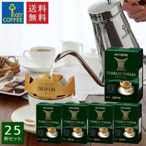 ドリップオン トアルコ トラジャ 5杯分 × 5箱 keycoffee ドリップコーヒー キーコーヒー 簡易抽出 まとめ買い 人気|keycoffeecom