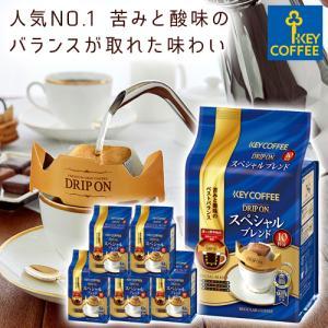 セール ドリップオン スペシャルブレンド 10杯分 × 6個 keycoffee ドリップコーヒー キーコーヒー 簡易抽出 まとめ買い 人気|keycoffeecom