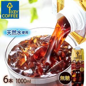 セール アイスコーヒー リキッドコーヒー 天然水 無糖 1L × 6本 keycoffee 珈琲 リキッド 飲料 キーコーヒー|keycoffeecom