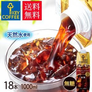 セール アイスコーヒー リキッドコーヒー 天然水 無糖 1リットル × 18本 coffee  飲料 キーコーヒー|keycoffeecom