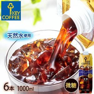 セール アイスコーヒー リキッドコーヒー 天然水 微糖 1L × 6本 keycoffee 珈琲 リキッド 飲料 キーコーヒー|keycoffeecom
