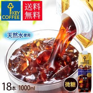 セール アイスコーヒー リキッドコーヒー 天然水 微糖 1リットル × 18本 coffee 飲料 キーコーヒー|keycoffeecom