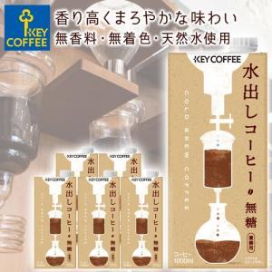 水出しコーヒー 無糖 1L × 6本 keycoffee アイスコーヒー リキッド 珈琲 飲料 キーコーヒー|keycoffeecom