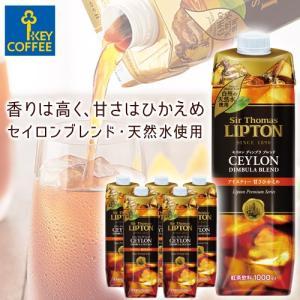 アイスティー サー・トーマス・リプトン アイスティー 甘さひかえめ 1L × 6本 紅茶 tea リキッド 飲料 キーコーヒー keycoffee|keycoffeecom
