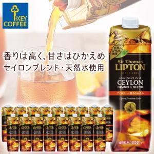 アイスティー サー・トーマス・リプトン アイスティー 甘さひかえめ 1L × 18本 tea 紅茶 リキッド 飲料 キーコーヒー keycoffee|keycoffeecom