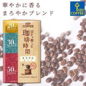 コーヒー豆 豆から楽しむ珈琲時間 まろやか 豆180g × 1個 ブレンドコーヒー オススメ キーコ...