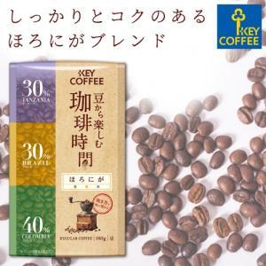 コーヒー豆 豆から楽しむ珈琲時間 ほろにが 豆180g × 1個 ブレンドコーヒー オススメ キーコ...