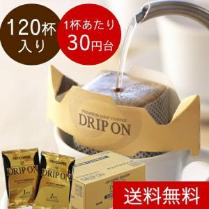 ドリップオン KEYCOFFEE通販倶楽部 オリジナルブレンド 120杯分 当店限定 お徳用 keycoffee ドリップコーヒー キーコーヒー 簡易抽出 送料無料|keycoffeecom