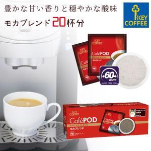 キーコーヒー Cafe POD モカブレンド (7gx20個)
