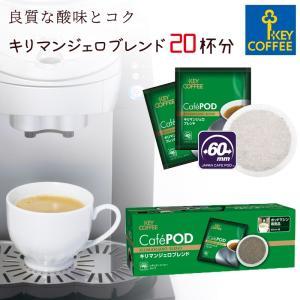 キーコーヒー Cafe POD キリマンジェロブレンド (7gx20個)