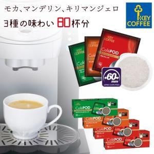 CafePOD カフェポッド アソートセット 計80杯分 keycoffee 60mm キーコーヒー keycoffee|keycoffeecom
