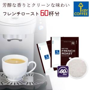 CafePOD カフェポッド ソフトポッド フレンチロースト 60杯分 coffee 60mm キーコーヒー|keycoffeecom