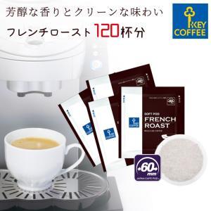 CafePOD カフェポッド ソフトポッド フレンチロースト 120杯分 coffee 60mm キーコーヒー|keycoffeecom