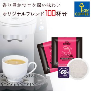 CafePOD カフェポッド オリジナルブレンド お徳用100杯分 keycoffee 60mm キーコーヒー おすすめ|keycoffeecom