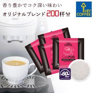 CafePOD カフェポッド オリジナルブレンド お徳用100杯分 × 2箱 keycoffee 60mm キーコーヒー 送料無料 おすすめ|keycoffeecom