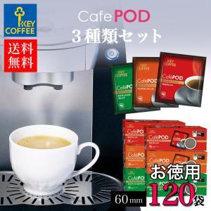 CafePOD カフェポッド 3種のコーヒーセット 計120杯分 60mm キーコーヒー keycoffee 送料無料 おすすめ|keycoffeecom