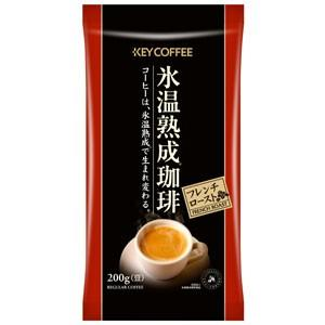 コーヒー豆 氷温熟成珈琲 フレンチロースト 200g × 1個 ブレンドコーヒー オススメ キーコー...